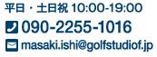 平日・祝日10:00-19:00